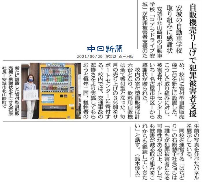 2021-09-29 中日新聞 - コアラドライブあんじょう (1) 700-630