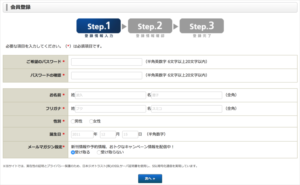 会員情報入力画面
