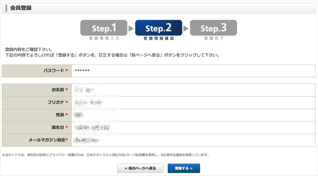 ハピタス堂書店の登録確認画面