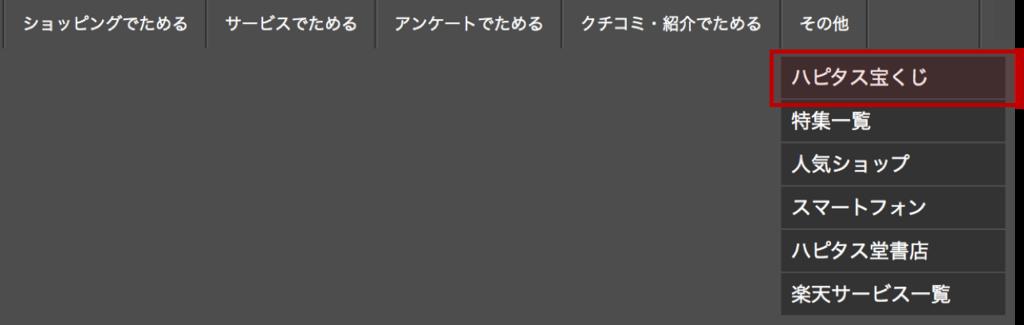 サイトのハピタス宝くじメニュー
