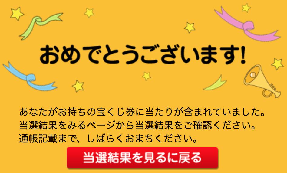 ハピタス宝くじ当選画面
