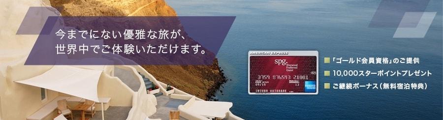 SPGアメックスカードの基本情報