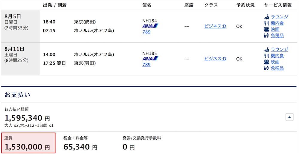 日本からホノルル往復の航空券代金