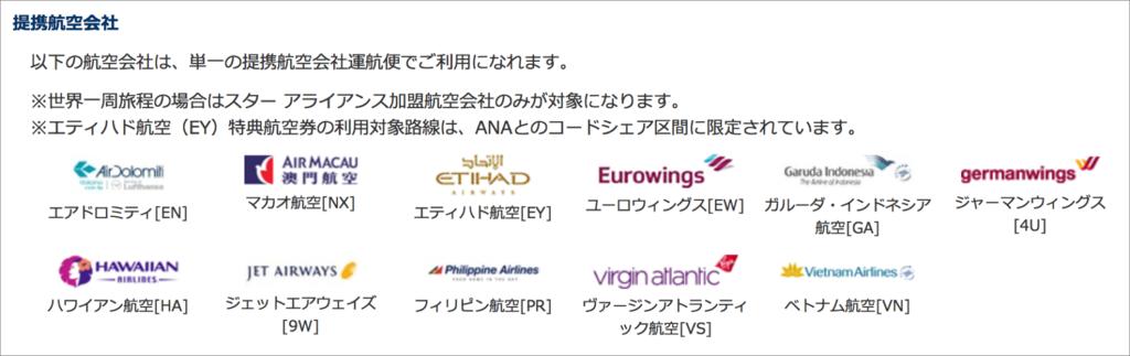 スターアライアンス以外の提携航空会社