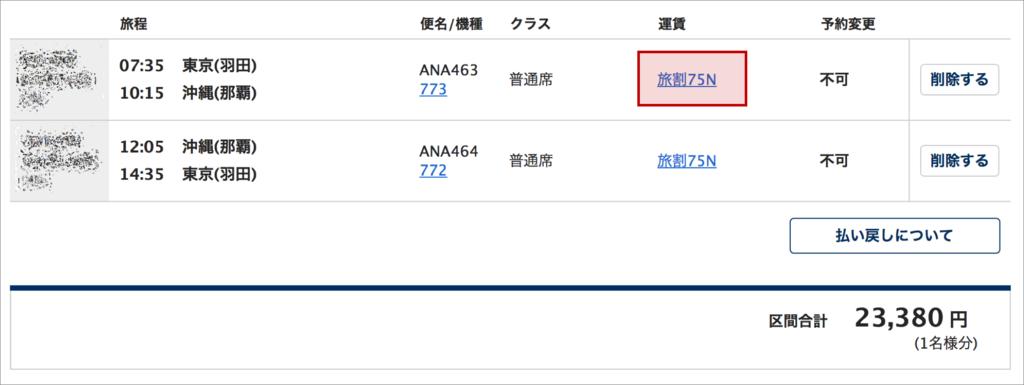 東京と沖縄往復の飛行機運賃例