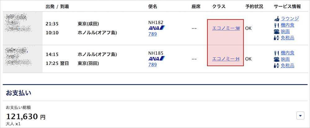 東京とホノルル往復の飛行機運賃例