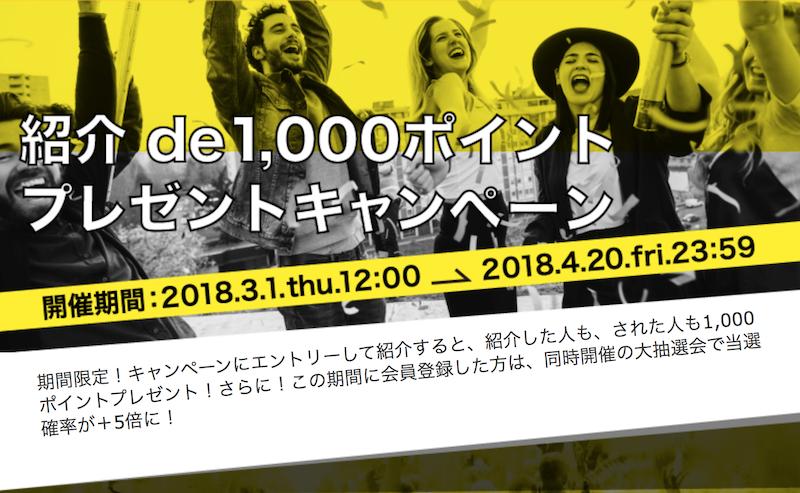 ハピタス紹介de1,000ポイントプレゼントキャンペーン