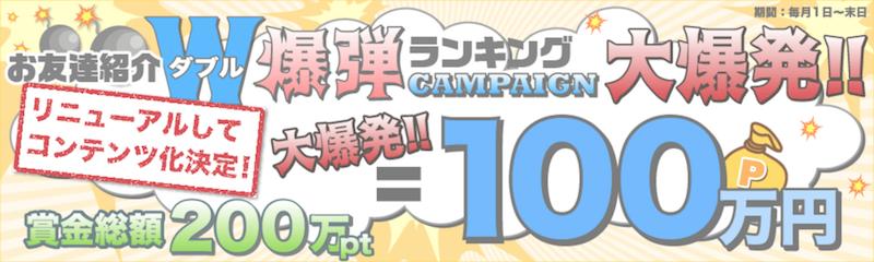 ちょびリッチダブル爆弾ランキングキャンペーン