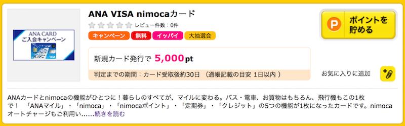 ANA VISA nimoca カードの案件詳細画面