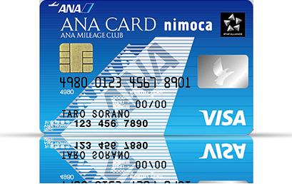 ANAマイルを貯める「ANA VISA nimoca カード」