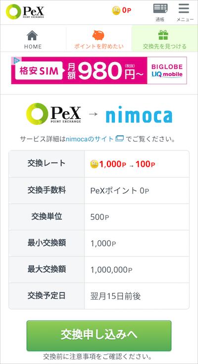 PeXからnimocaへの交換申請