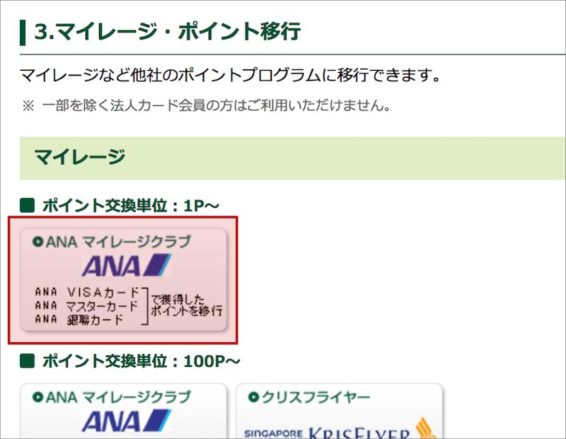 ワールドプレゼントポイントからANAマイルへの交換申請画面