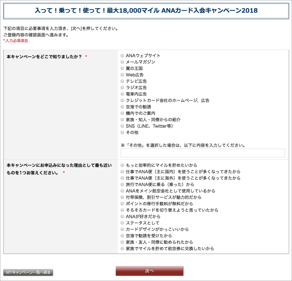ANAカード入会キャンペーン登録画面