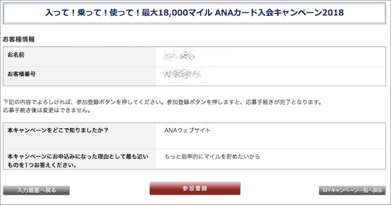 ANAカード入会キャンペーン確認画面