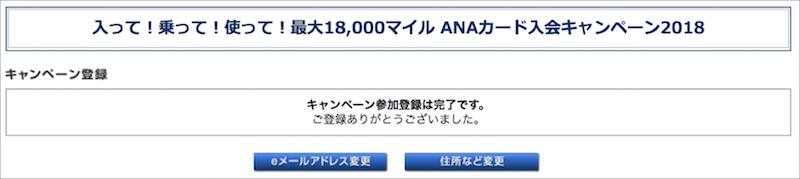 ANAカード入会キャンペーン完了画面