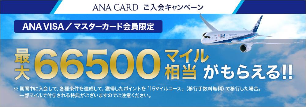 三井住友カードのANAカード入会キャンペーン
