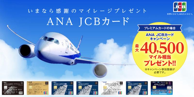 ANA JCBカードのキャンペーン