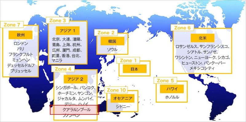 マレーシアはANA特典航空券のZone4