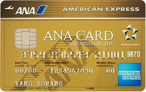 ANAアメックス・ゴールドカード