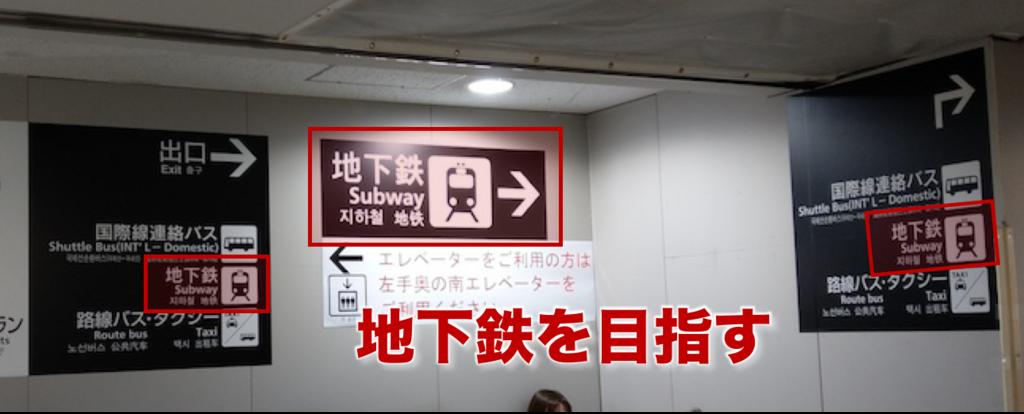 福岡空港から博多までは地下鉄を利用する