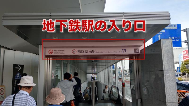 地下鉄空港線の入り口