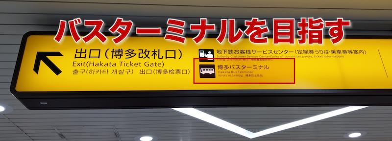 博多駅で下車したら博多バスターミナルを目指します
