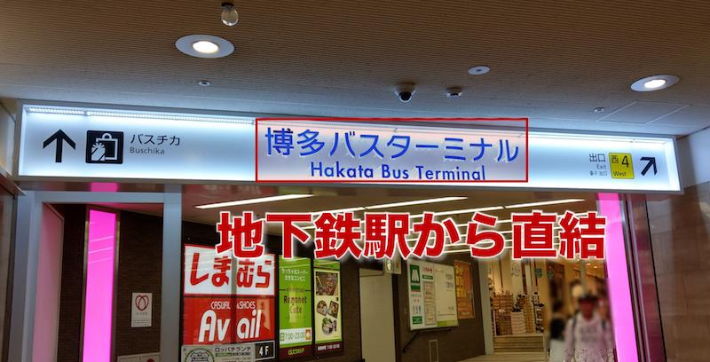 博多バスターミナルの入り口看板
