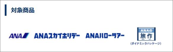 ANA SKYコインが利用できる対象商品