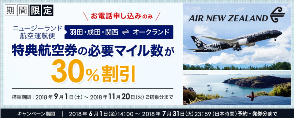ANAで期間限定の特典航空券割引キャンペーン