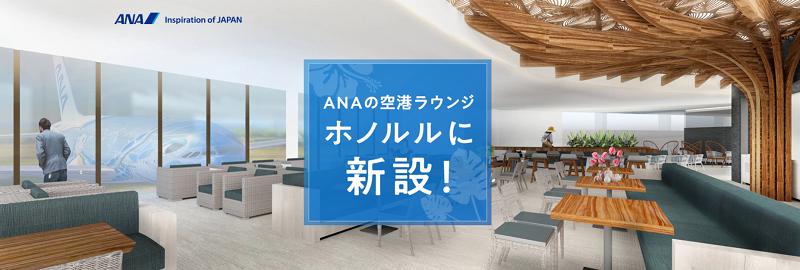 ANAの空港ラウンジ。ホノルルに新設