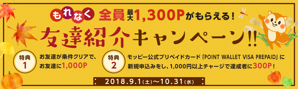 モッピーの友達紹介キャンペーン