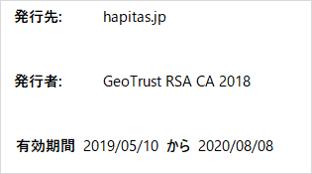 ハピタスのSSL暗号化通信証明書