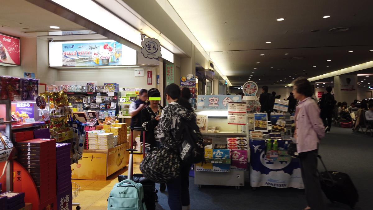 羽田空港でお土産を物色