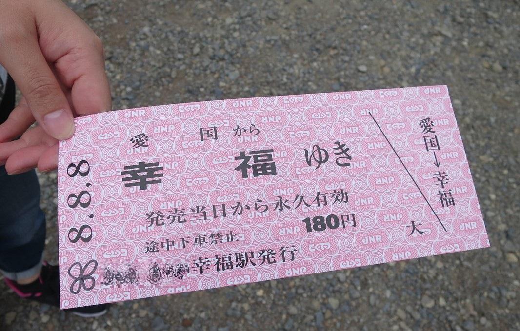 幸福駅で買える記念きっぷ