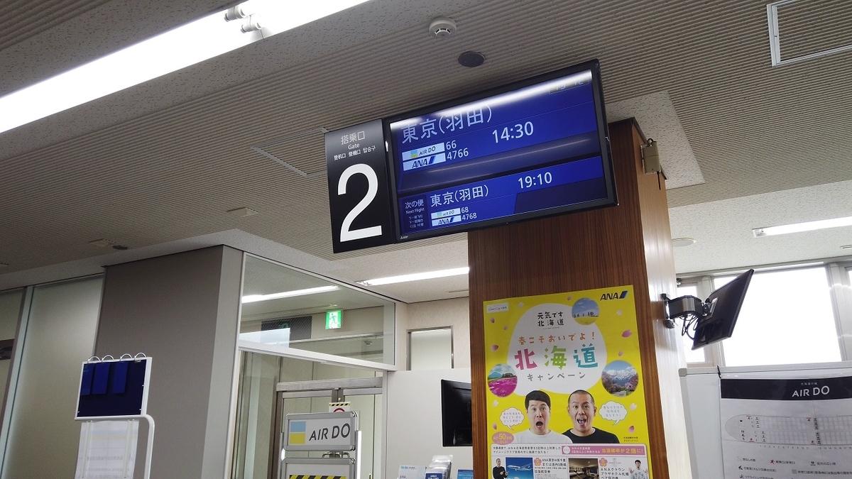 十勝帯広空港の搭乗口