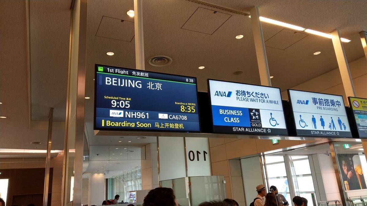 北京行きNH961便