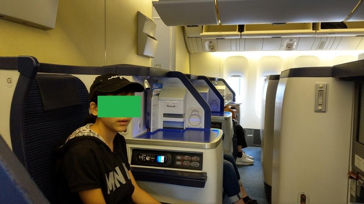 北京行きビジネスクラス
