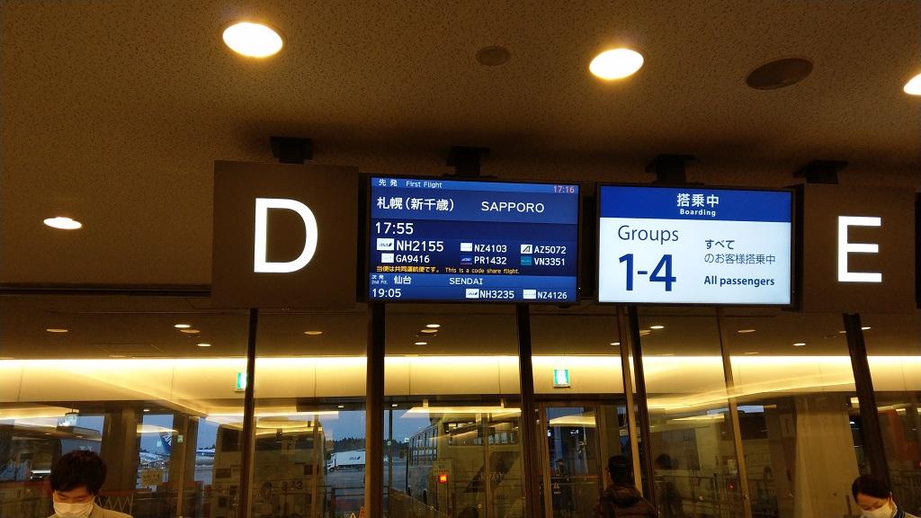羽田空港からNH2155便で新千歳空港へ