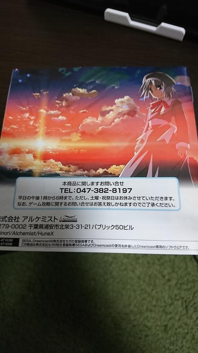 f:id:ureshi-kanashi:20200120232337j:plain