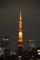 [2019年02月27日][東京タワー][ランドマークライト]