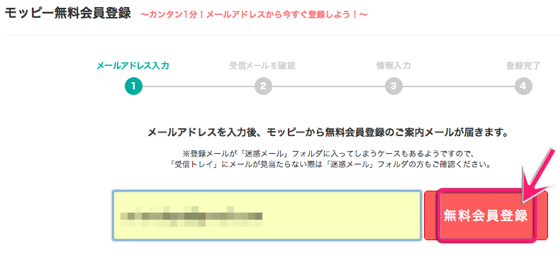 メールアドレス登録