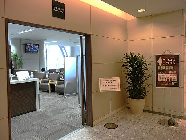仙台空港eastsideの入り口