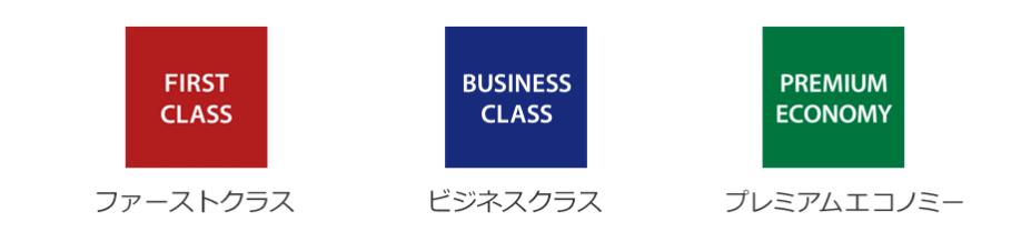 ana国際線の搭乗クラス