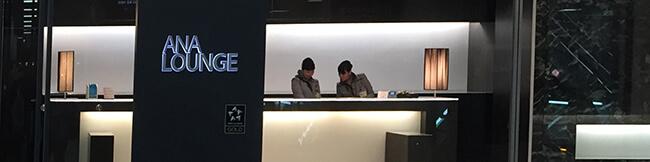 成田空港anaラウンジ第5サテライトエントランス