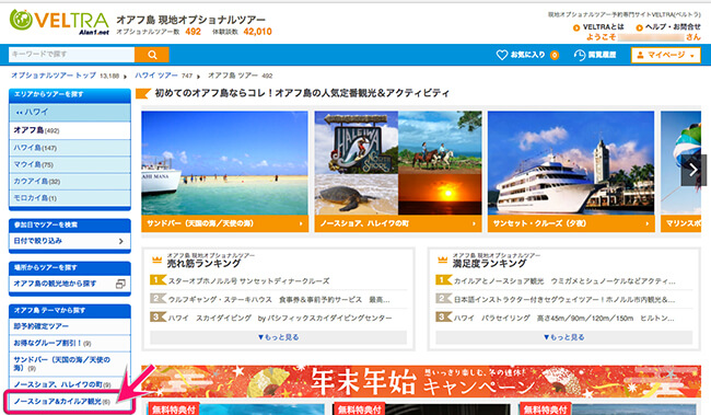 オアフ島のトップページからノースショア・カイルアを選択