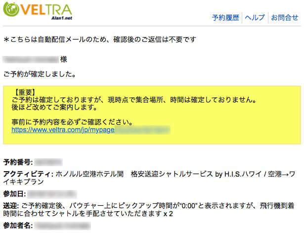 ベルトラ予約確定のメール