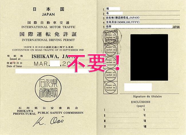 国際運転免許証はげ原則不要