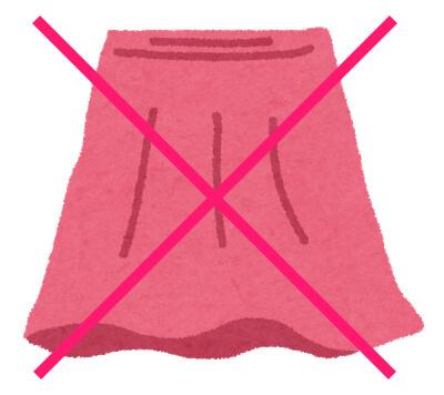 スカートはダメ