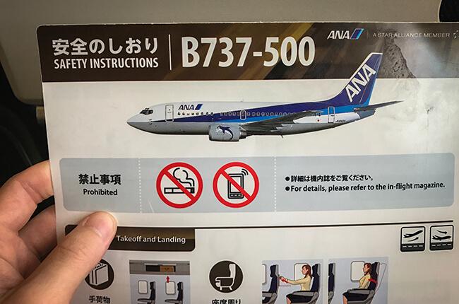 b737-500安全のしおり