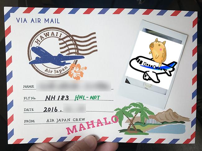ana機内カードサービス・うら面